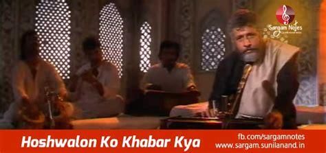 Hoshwalon Ko Khabar Kya Piano Song Notes In Harmonium Sargam