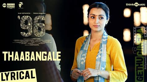 Thaabangale Song Lyrical