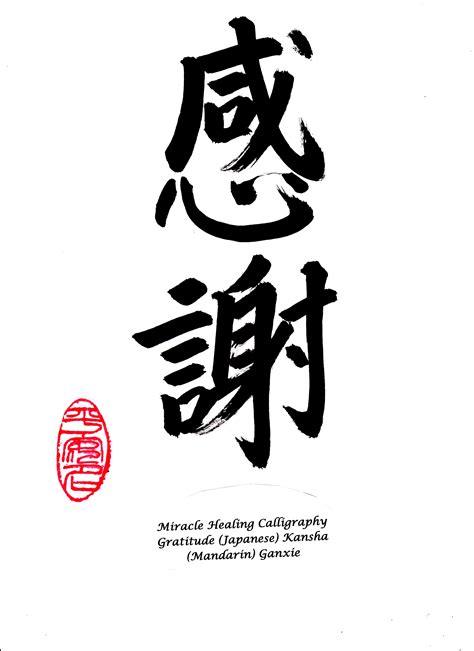 miracle healing calligraphy gratitude japanese kansha