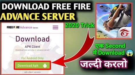 The download for the new client starts tomorrow, i.e., july 22nd. How to download free fire advance server | - YouTube