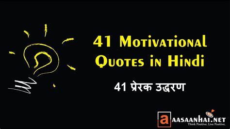 motivational quotes  hindi  students