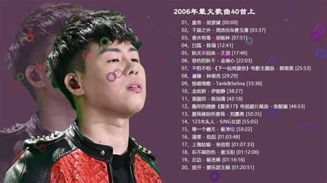 However, if a bit of mindless reggae pop with a particularly weak voice is your thing, then paris is your singer. 2006年最火歌曲40首 经典老歌精选 一人一首成名曲 320k高音质 Classic And Popular Songs of 2006 上 - YouTube