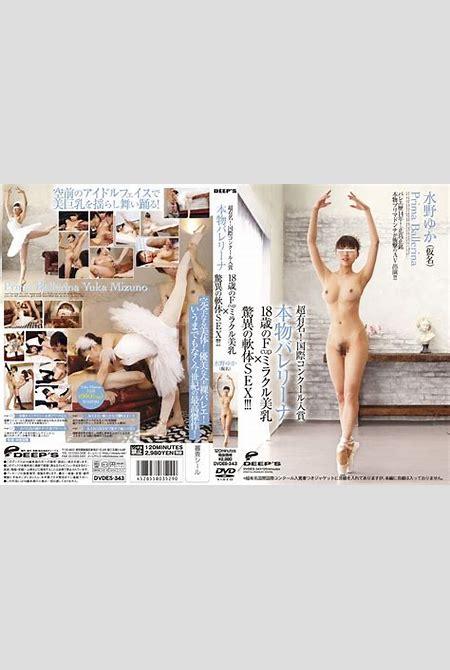 DVDES 343 (DVDES-343.jpg) - 4667951 - Free Image Hosting at TurboImageHost