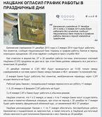 график работы сбербанка в ставрополе 31 декабрь