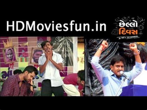 Herunterladen Gujarati Film Chhello Divas 2015 Handproc