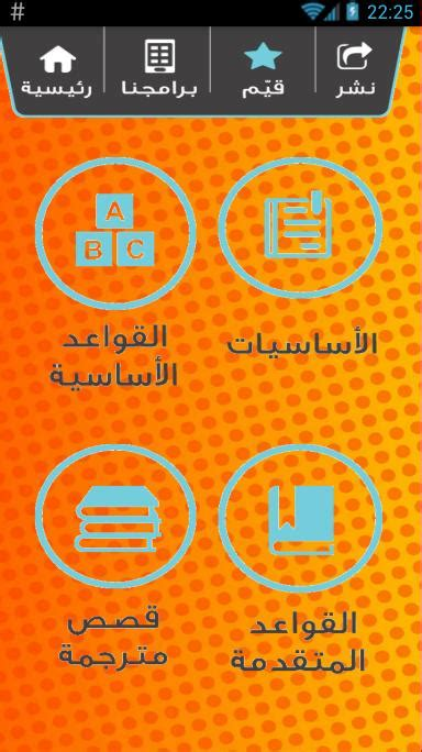 british council learn english  android apk