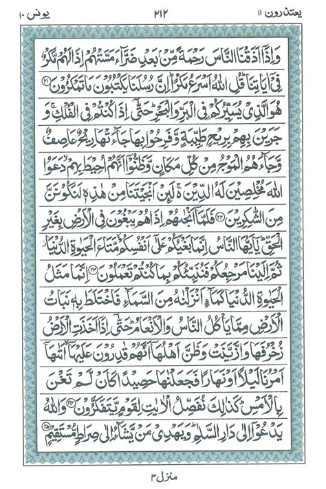 surah  younus read holy quran   equraninstitute
