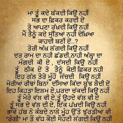 mum love punjabi quotes life quotes mom birthday