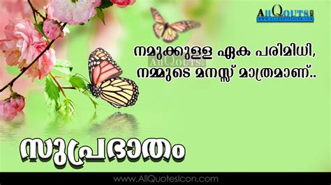 Gud Morning Quotes In Malayalam