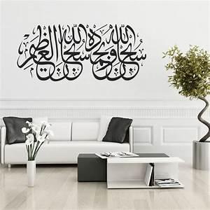 Décoration Murale Orientale : stickers oriental pas cher ~ Teatrodelosmanantiales.com Idées de Décoration