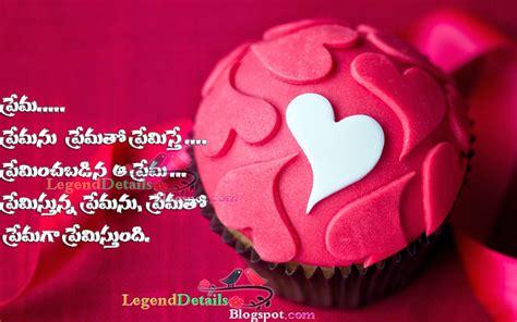 Télécharger Telugu Love Kavithalu Hd Images