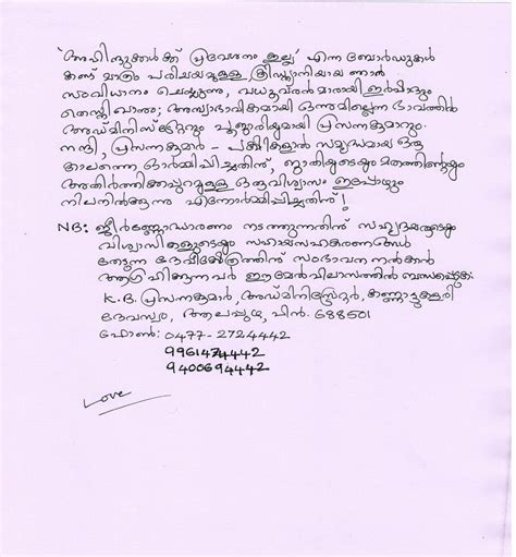 invitation letter malayalam letters  sample letters