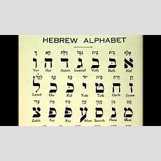 48 Learn Hebrew Alphabet Reading Lessons For Beginners Read For Prayers And The Bible Youtube