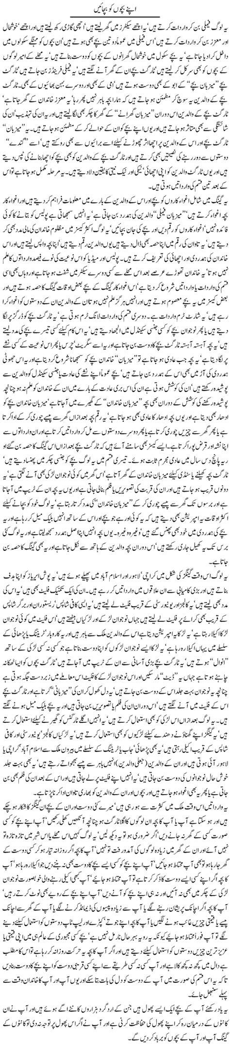 Javed Chaudhry Columns  Apnay Bachon Ko Bachayn  Javed Chaudhry