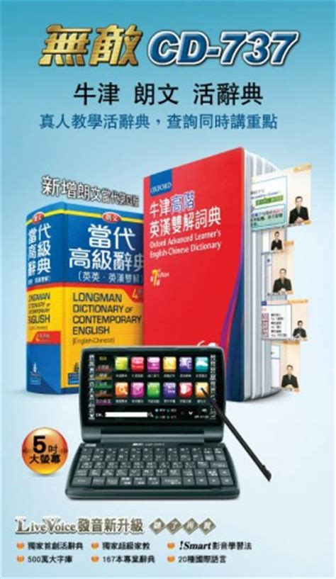 Mid On Deck Dictionary besta electronic dictionary promotion mid valley