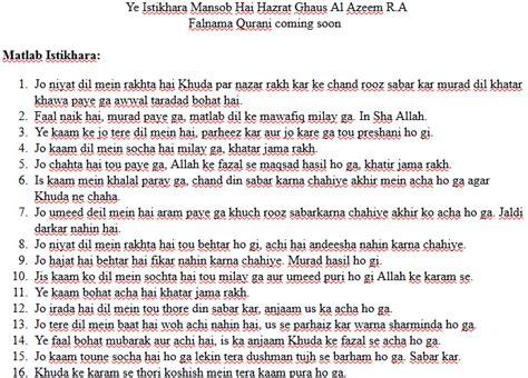 faal nikalne ka tarika urdu faal kholna islam urdu