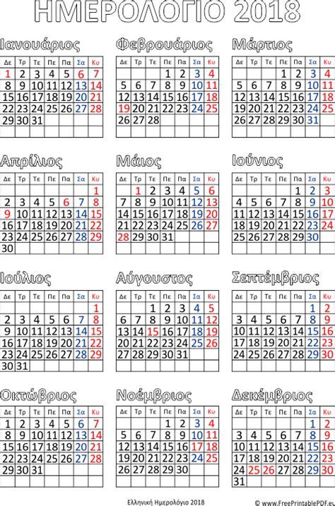 hmerologio    calendar printable