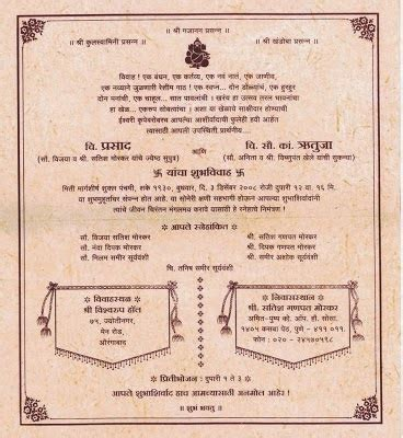 Quotes For Wedding Cards In Marathi