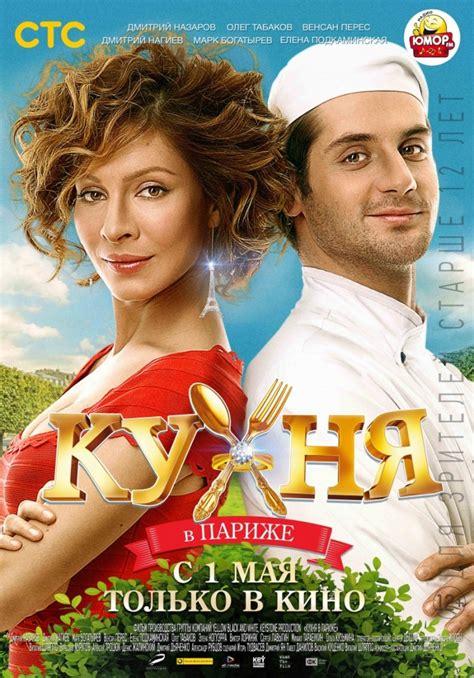 smotret film kukhnya  parizhe onlayn besplatno  khoroshem kachestve