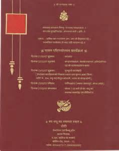 wedding menu sles marriage invitation letter model kerala wedding invitation ideas