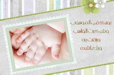 doa ucapan selamat  anak  lahir voa islamcom