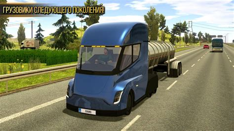 Скачать Truck Simulator Europe 2018 110 для Android