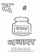 Hindi Coloring Worksheet Alphabets Alphabet Swar Worksheets Writing Sheets Sketch Printables Sheet Indif Template Imagixs Larger Credit sketch template