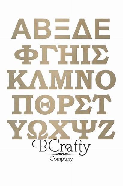 Bold Letters Greek Wooden Bookman Bcrafty