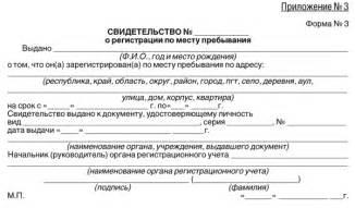 Временная регистрация на 3 месяца какие документы нужны