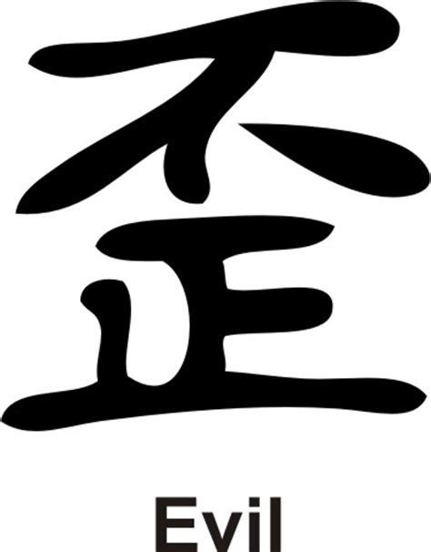Kanji Symbol For Evil Decal