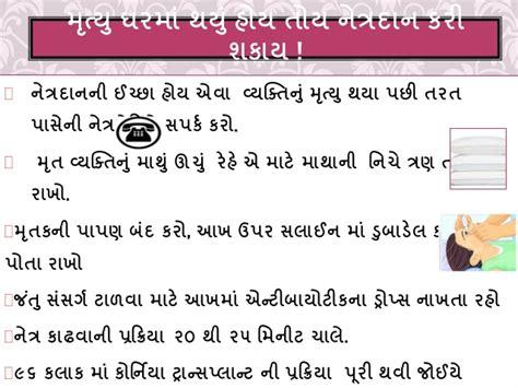 Organ Donation Bmc Mumbai Gujarati