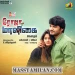 en pondati nee song download masstamilan