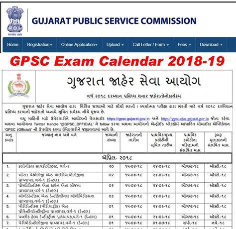 Gpsc 2019 Calendar Gpsc Calendar 2018 2019 Latest Examination Gpsc Ojas