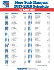2017 New York Rangers Printable Schedule