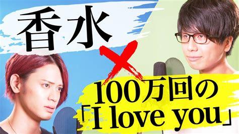 100 万 回 の i love you 歌詞