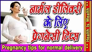 Pregnancy tips - नार्मल डिलीवरी के लिए ये करे - Pregnancy ...