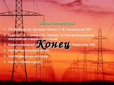 Список литературы технологии изготовления компонентов оксидных солнечных батарей
