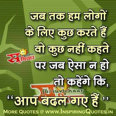 Images Of Meaningful Quotes About Life In Hindi Golfclub