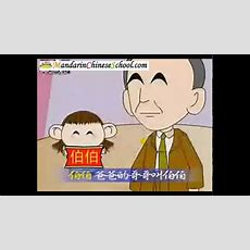 Chinese Family Members Song Youtube