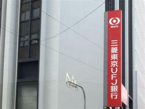 Mitsubishi Tokyo Ufj by 三菱ufj銀行 代理人カード 家族カード の作り方 おにぎりフェイス