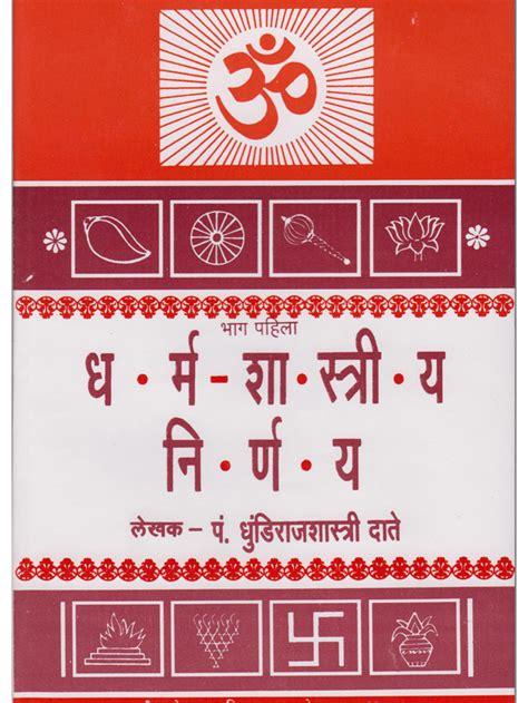 kundali matching marathi