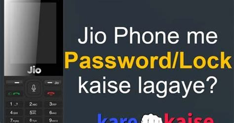 jiophone  screen lockpassword kaise set kare