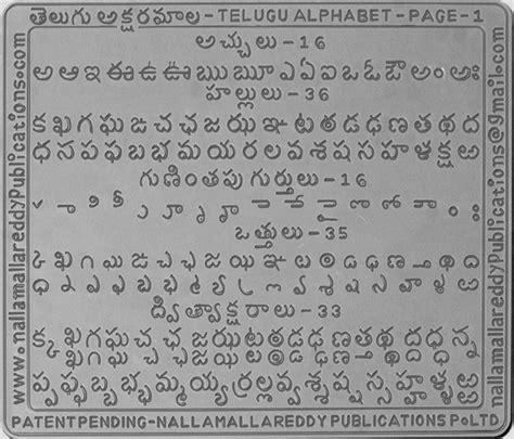 telugu alphabets aksharabhyas learn alphabets learn