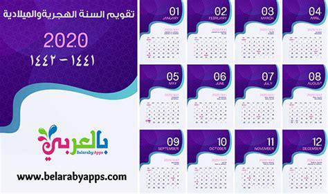 islamic calendar   hijri calendar belarabyapps