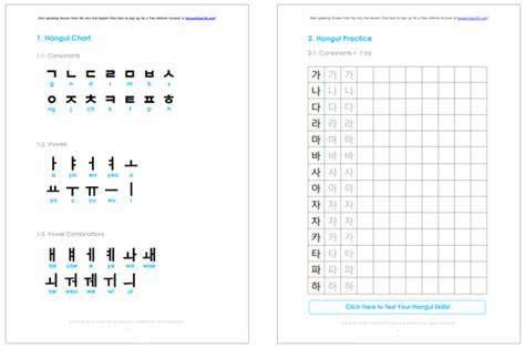 hangul  worksheet  images learn hangul
