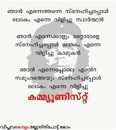 Malayalam viplava quotes thecheapjerseys Gallery