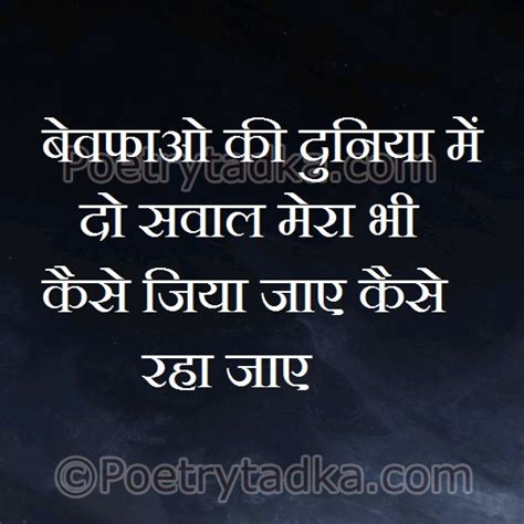 Sad Song Quotes In Hindi