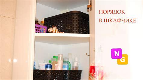 Моя ВАННАЯ комната Порядок в ШКАФЧИКЕ До и После Ng