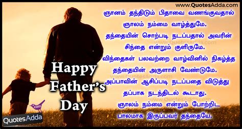 Father Quotes In Tamil