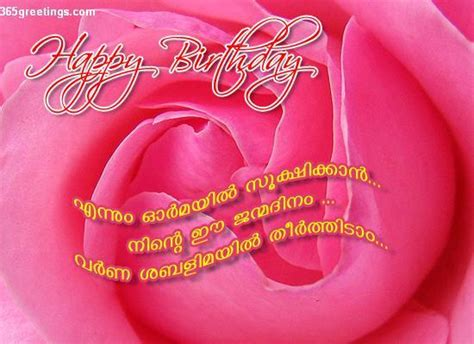 birthday greetings 2014 malayalam free birthday card cards malayalam birthday festival pictures